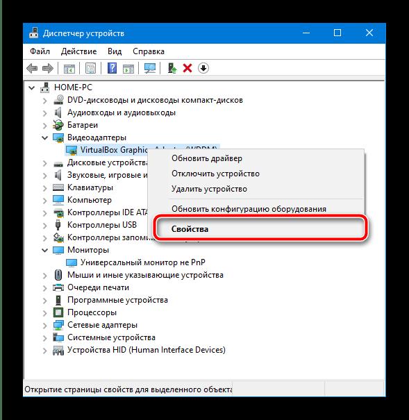 Открыть свойства проблемного устройства для сужения экрана монитора на компьютере