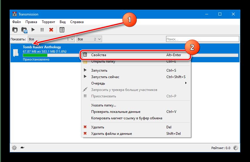 Открыть свойства раздачи в Transmission чтобы перехешировать торрент и докачать файлы