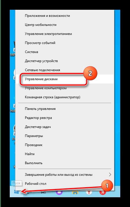 Открыть управление дисками для устранения ошибки «Не удалось обновить раздел зарезервированный системой» в Windows 10