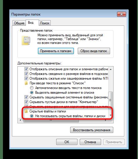 Открытие доступа к скрытым файлам и папкам для переименования папки Пользователи в Windows 7