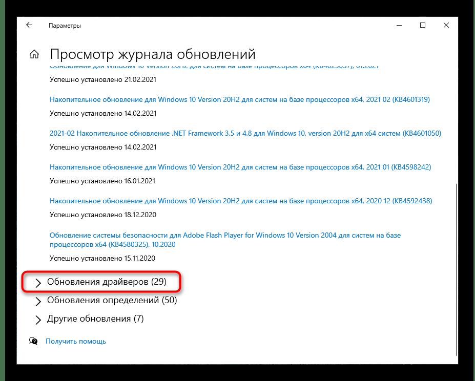 Открытие категории с установленными апдейтами для проверки обновления драйверов на Windows 10
