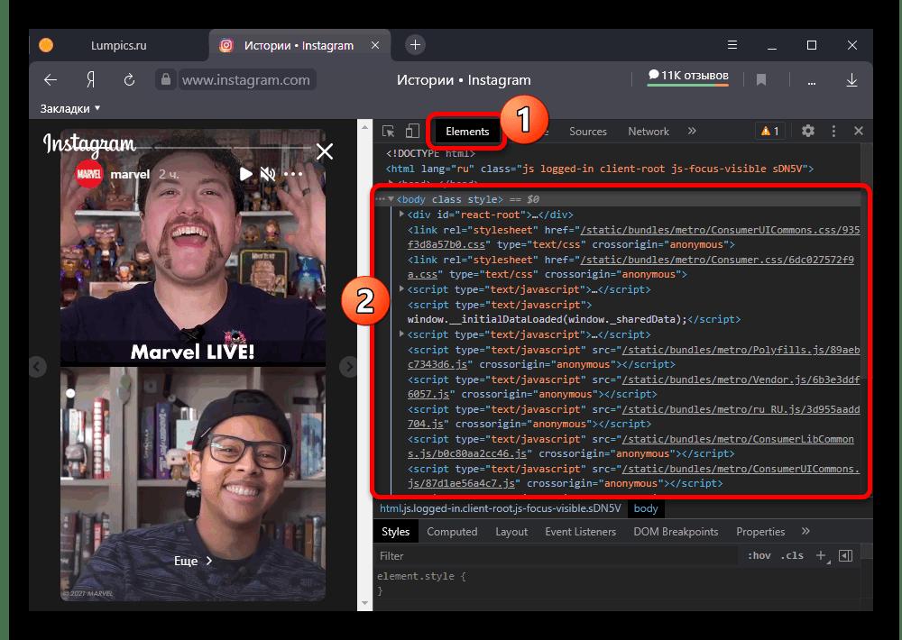 Открытие консоли разработчика во время просмотра истории на веб-сайте Instagram