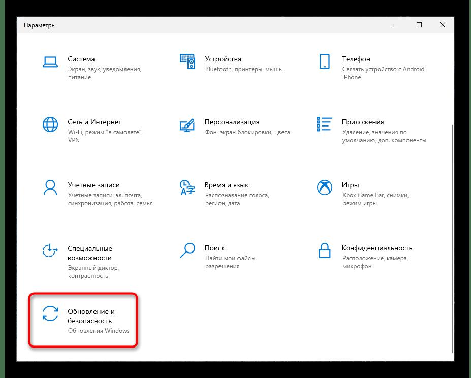 Открытие раздела Обновление и безопасность для проверки обновления драйверов на Windows 10
