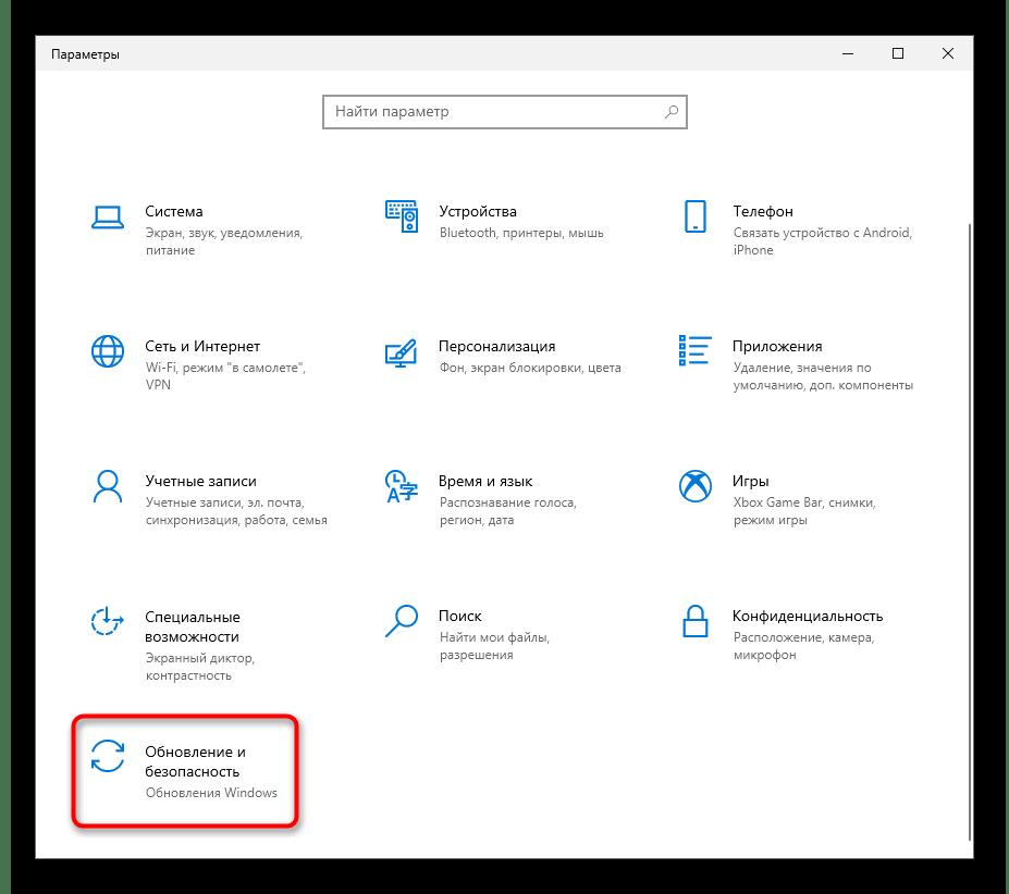 Открытие раздела Обновление и безопасность для решения проблем работы Bluetooth на ноутбуке с Windows 10