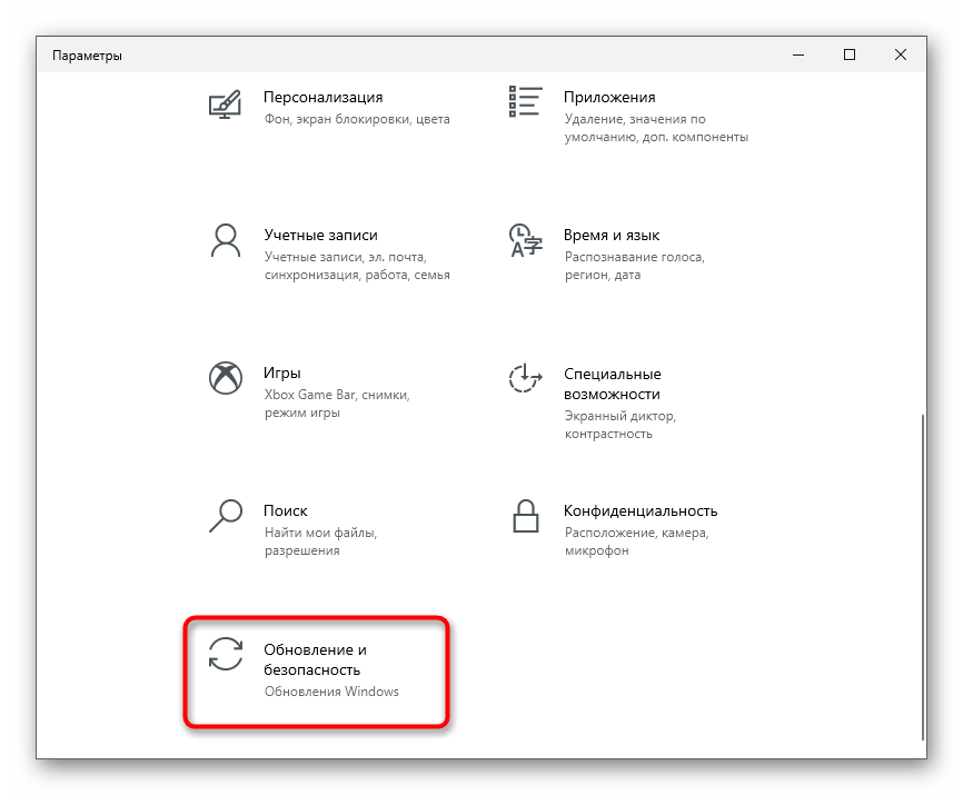 Открытие раздела Обновление и безопасность для решения проблем с запуском VimeWorld на компьютере
