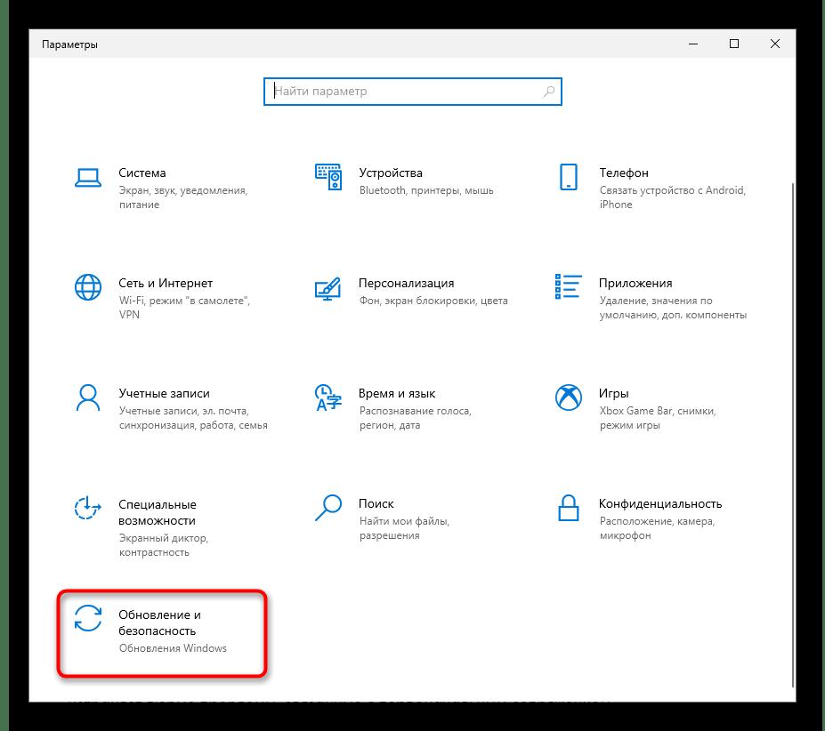 Открытие раздела с обновлениями для решения проблем работы Bluetooth на ноутбуке с Windows 10