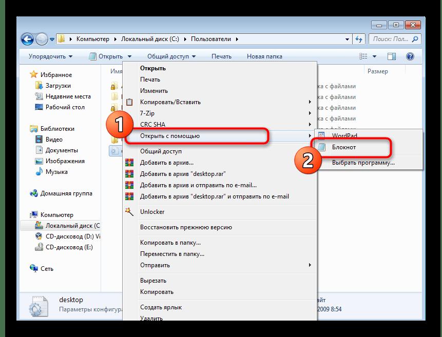 Открытие системного файла для переименования папки Пользователи в Windows 7