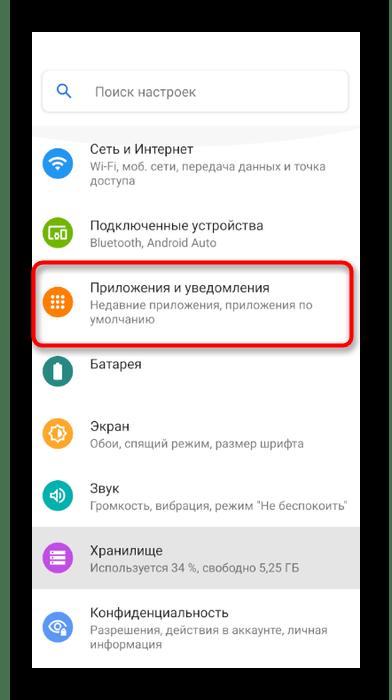 Открытие списка приложений для остановки Discord на мобильном устройстве