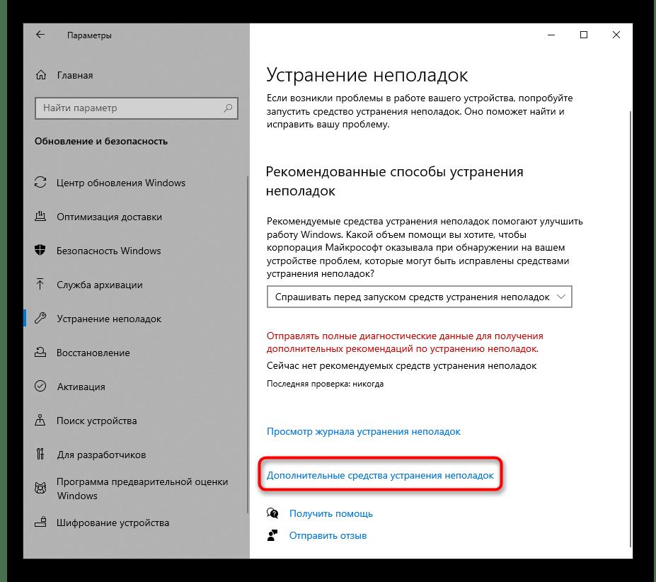 Открытие списка средств устранения неполадок для решения проблем работы Bluetooth на ноутбуке с Windows 10