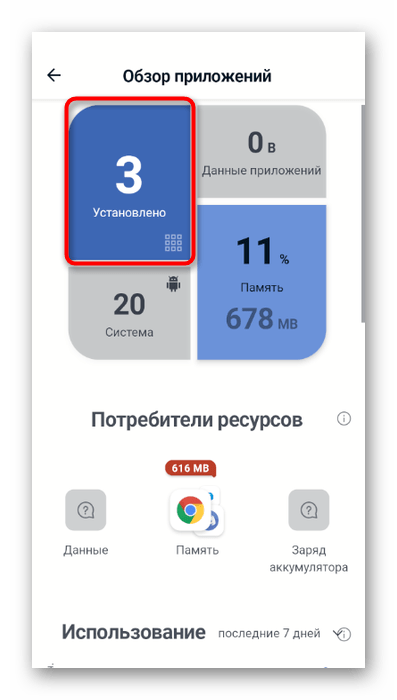 Открытие списка установленных программ CCleaner для удаления приложения Discord на мобильном устройстве