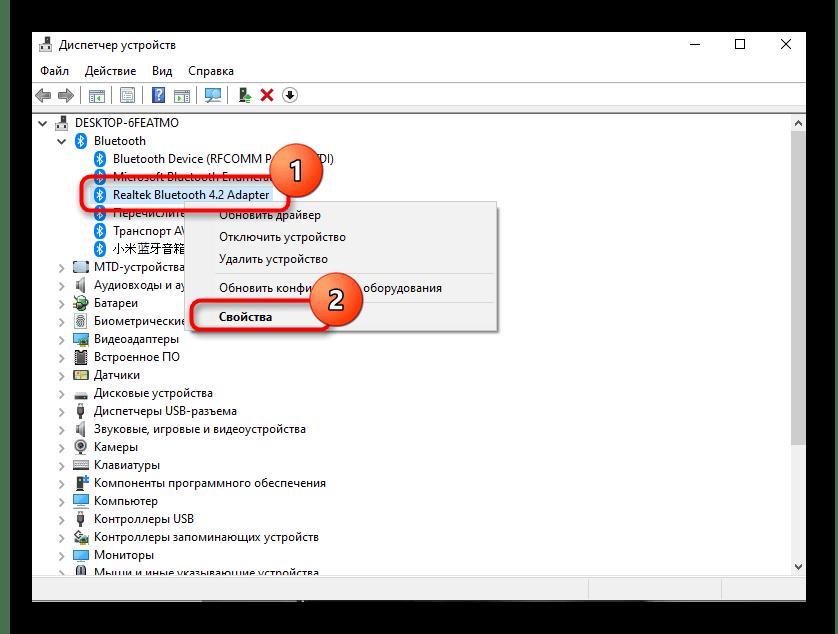 Открытие свойств адаптера для решения проблем работы Bluetooth на ноутбуке с Windows 10