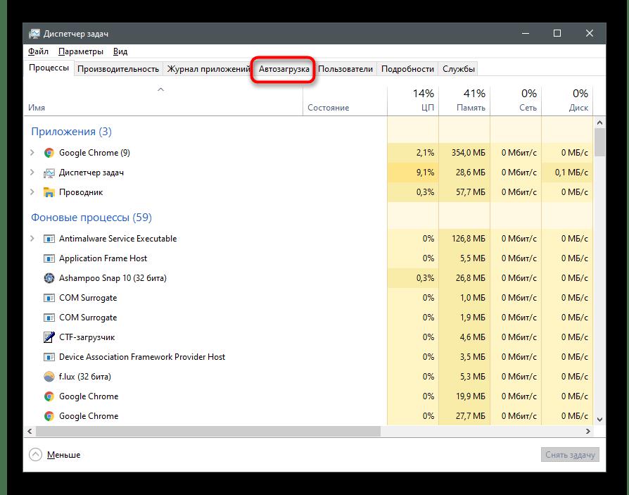 Открытие вкладки Автозагрузка в диспетчере задач для отключения NVIDIA GeForce Experience в Windows 10