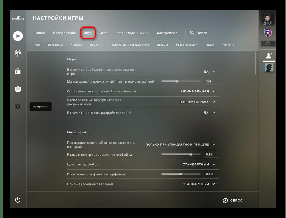 Открытие звуковых настроек внутри игры для настройки микрофона в Counter-Strike Global Offensive