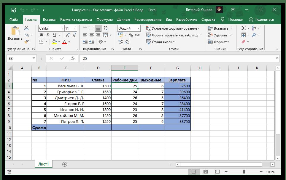 Открытый и доступный для редактирования файл с таблицей Excel со связкой в текстовом документе Word
