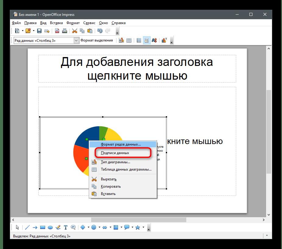Отображение числовых значений для создания диаграммы в процентах в OpenOffice Impress