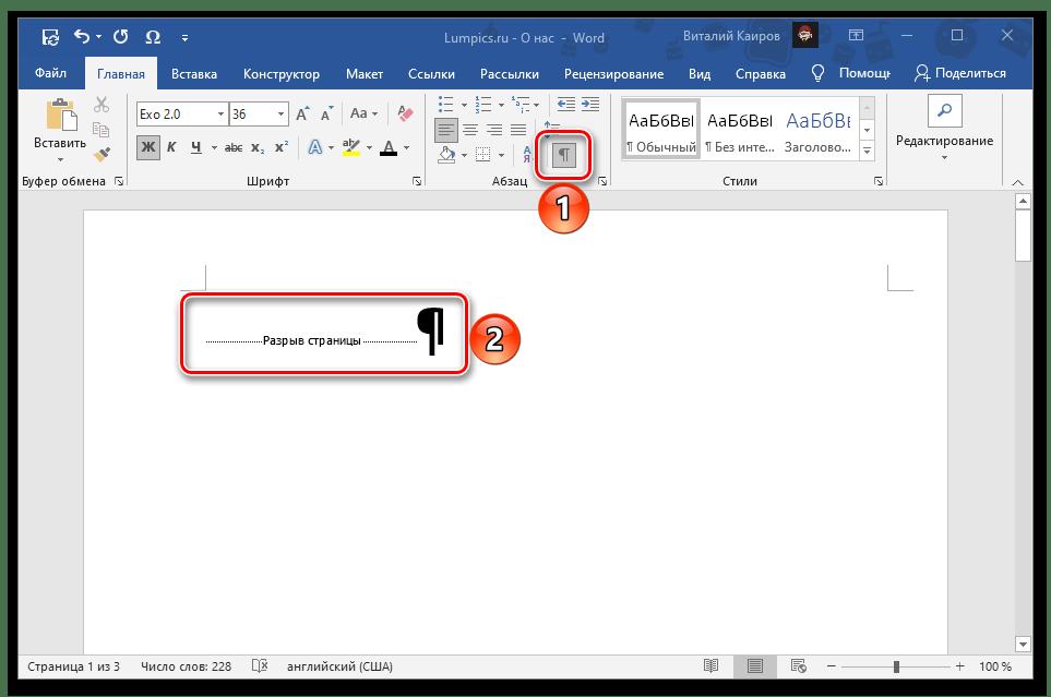 Отображение разрыва страницы в начале текстового документа Microsoft Word