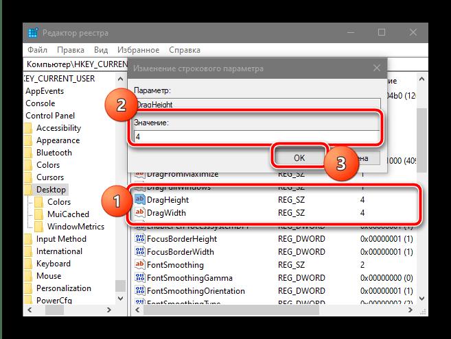 Отредактировать параметры реестра для устранения проблемы, когда не работает перетаскивание мышкой