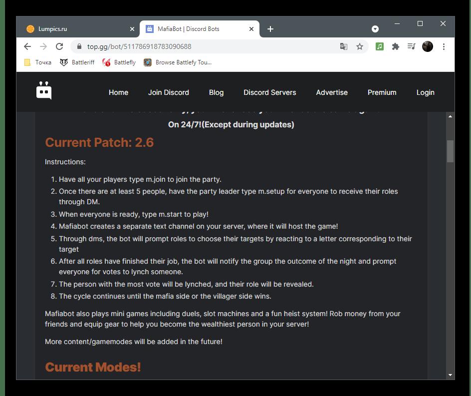 Ознакомление с описанием на странице бота для игры в мафию в Discord на компьютере
