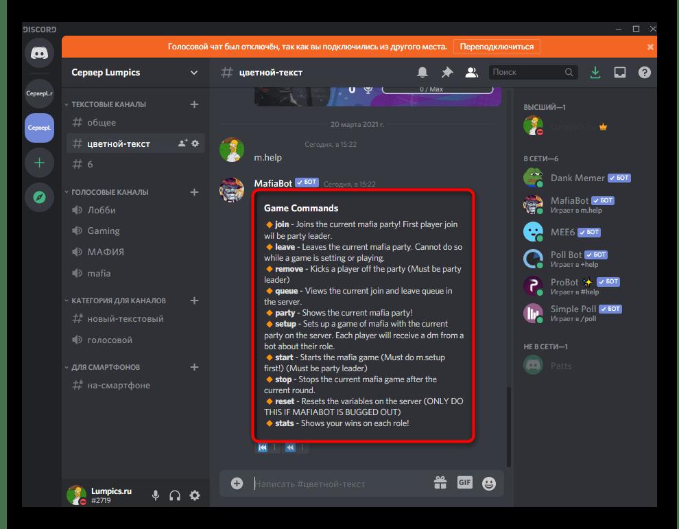 Ознакомление с основными командами использования бота для игры в мафию в Discord на компьютере