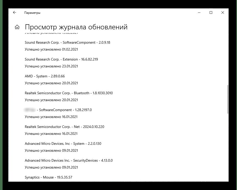 Ознакомление со списком ПО для проверки обновления драйверов на Windows 10
