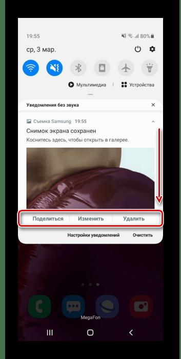 Панель с дополнительными действиями для скриншота на Samsung A71