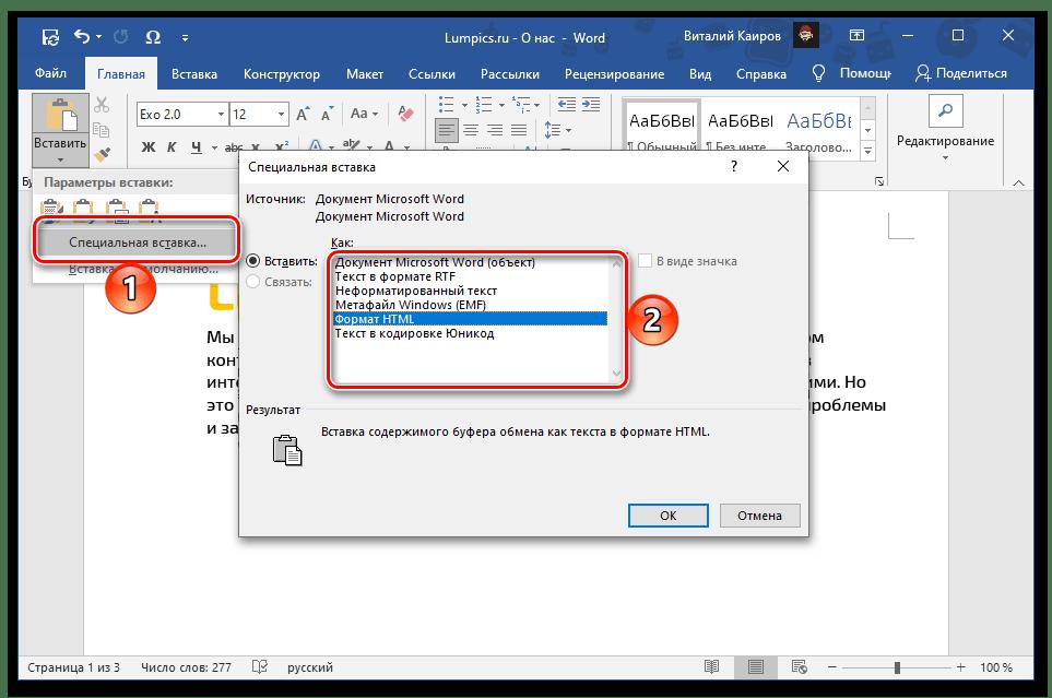 Параметры специальной вставки скопированного текста в документ Microsoft Word