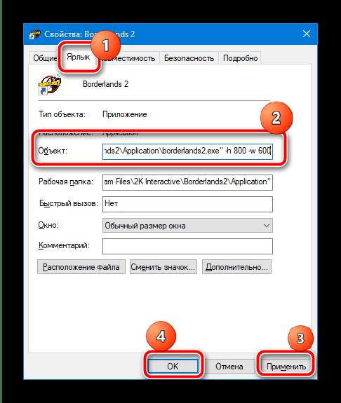 Параметры запуска ярлыка игры для устранения ошибки Input Not Supported в Виндовс 10