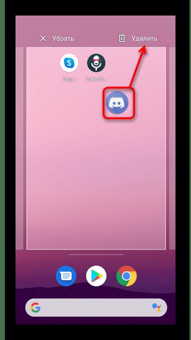 Перенос значка на домашнем экране для удаления приложения Discord на мобильном устройстве