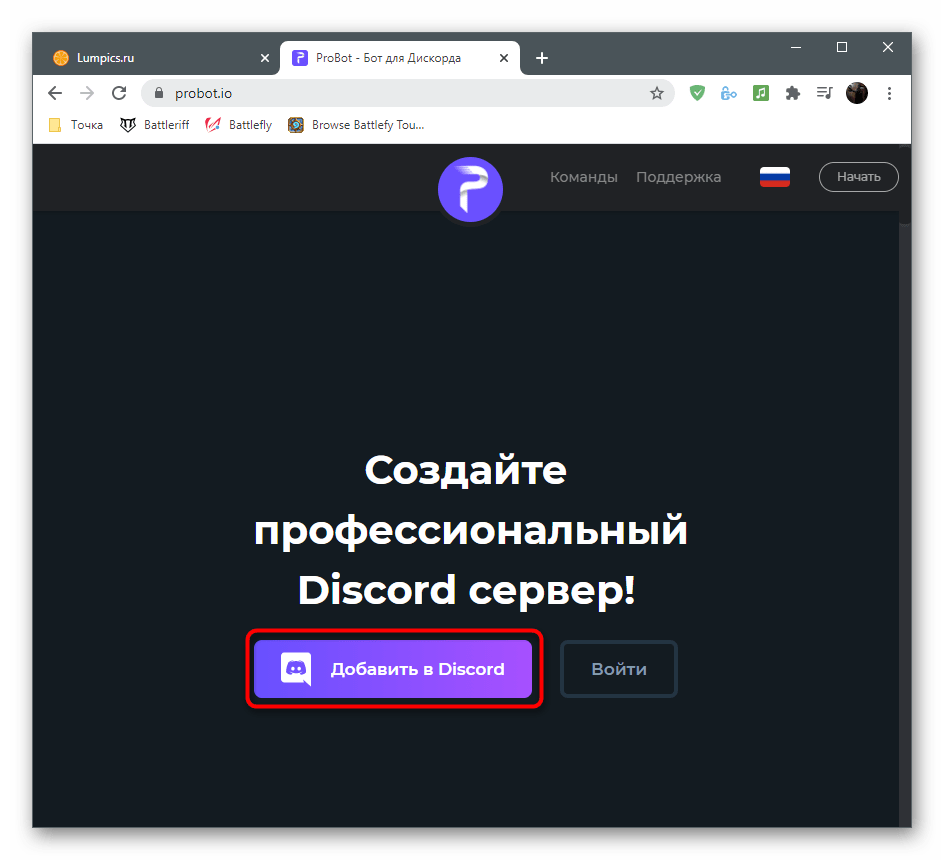 Переход к авторизации бота ProBot в Discord на компьютере через официальный сайт