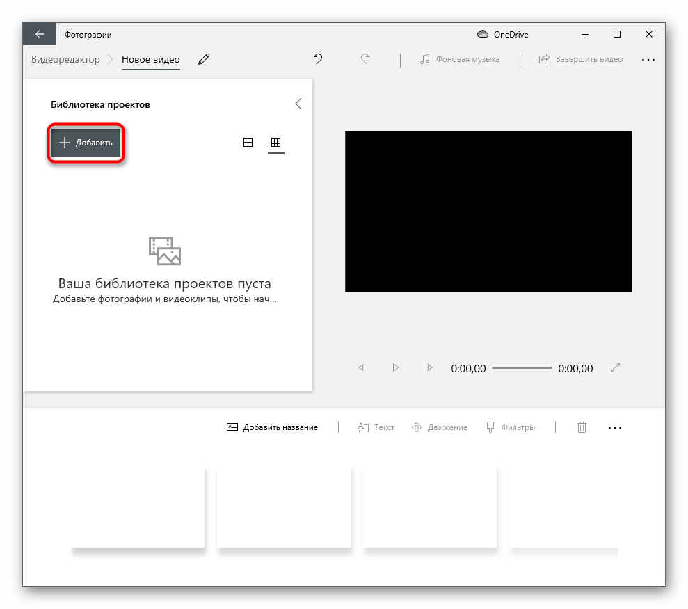 Переход к добавлению нового ролика для обрезки видео на компьютере через Видеоредактор