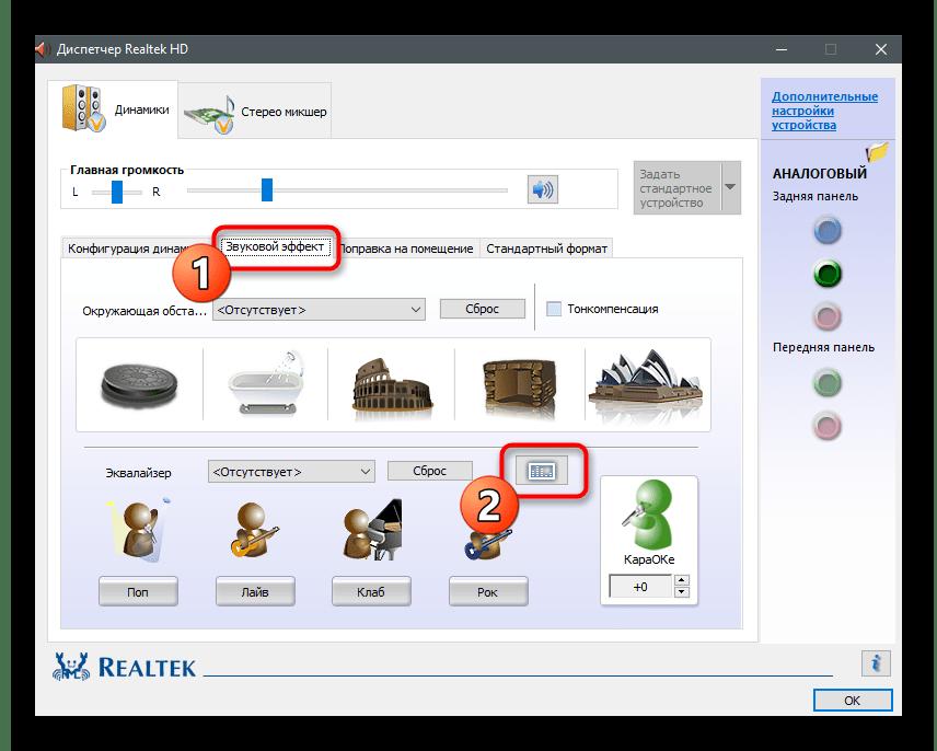 Переход к эквалайзеру в диспетчере управления звуком для увеличения громкости на ноутбуке с Windows 10