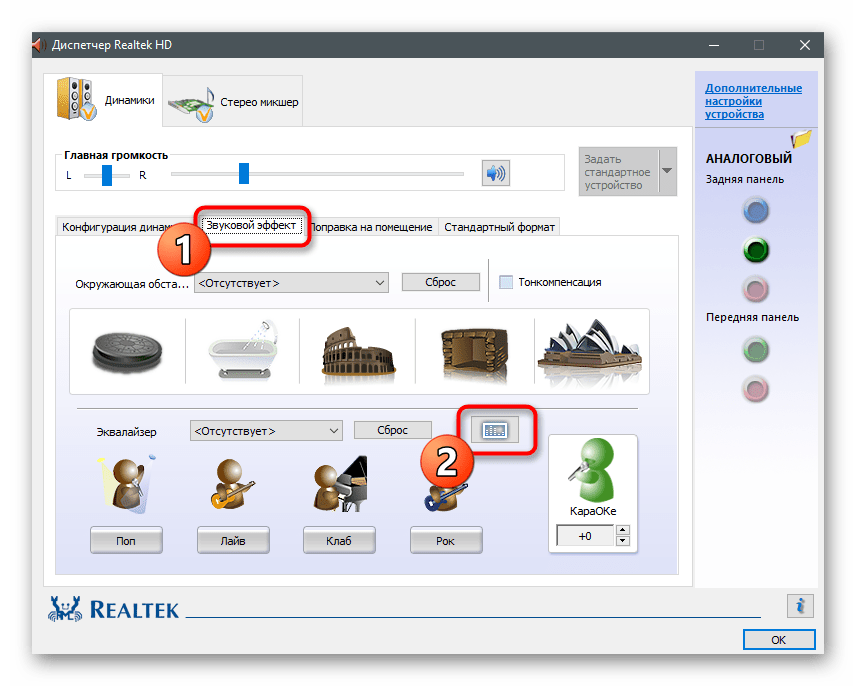 Увеличение громкости на ноутбуке с Windows 10