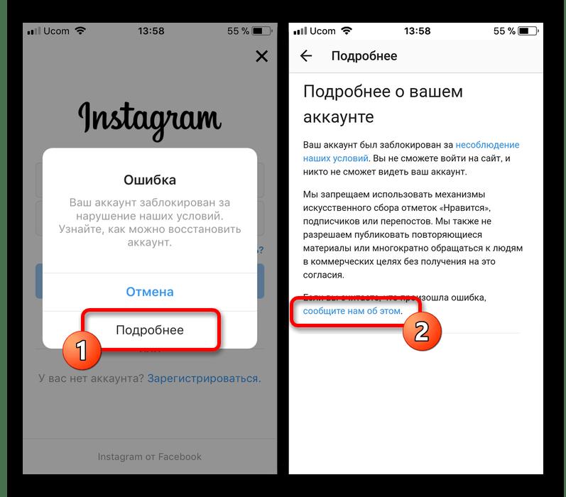 Переход к форме обратной связи при блокировке аккаунта в приложении Instagram