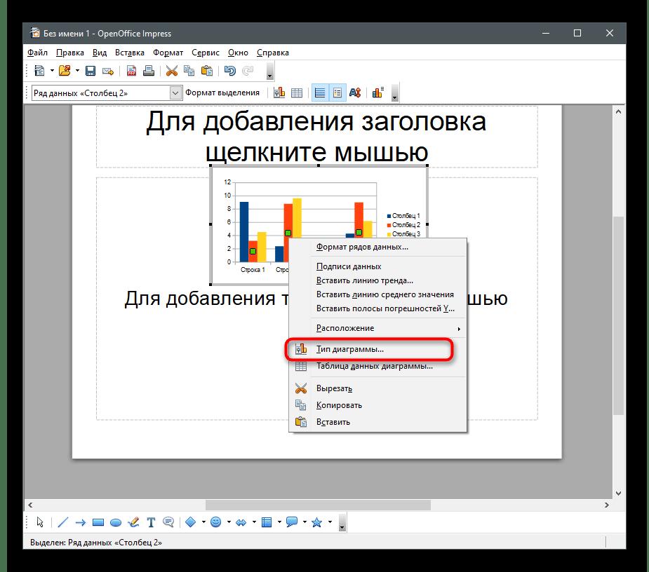 Переход к изменению типа объекта для создания круговой диаграммы в OpenOffice Impress