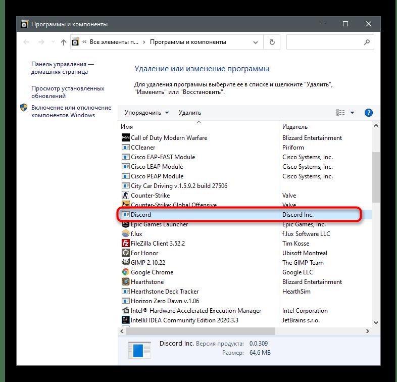 Переход к меню Программы и компоненты через Пуск для удаления Discord с компьютера полностью