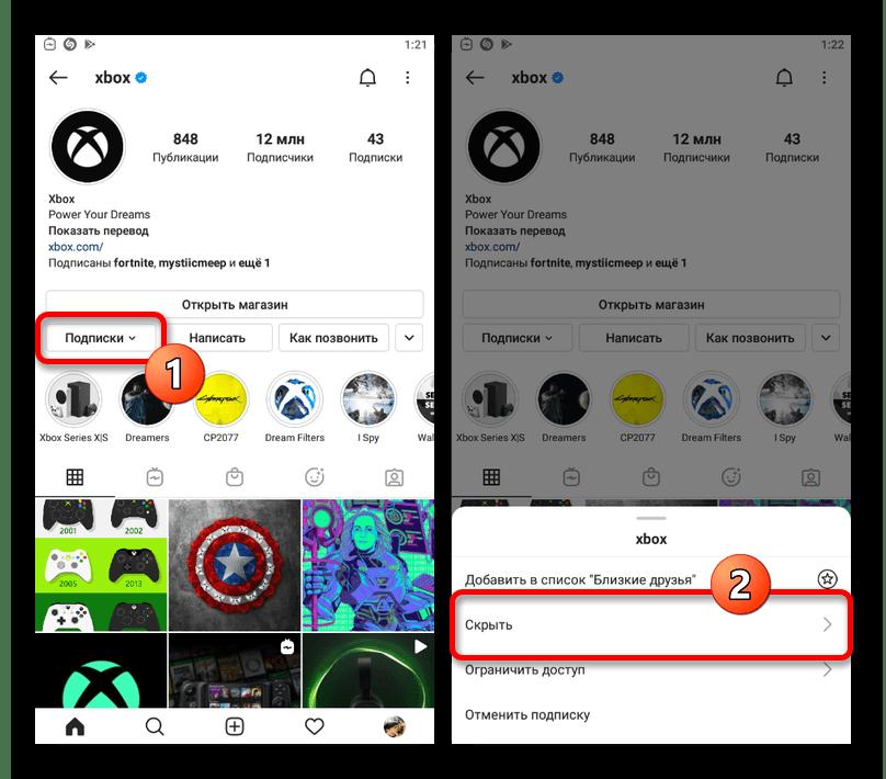 Переход к настройкам подписки на странице пользователя в приложении Instagram