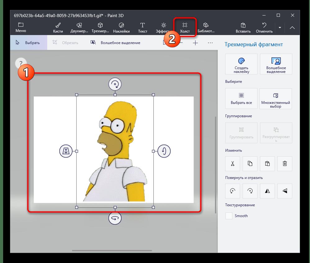Создание прозрачного фона на картинке
