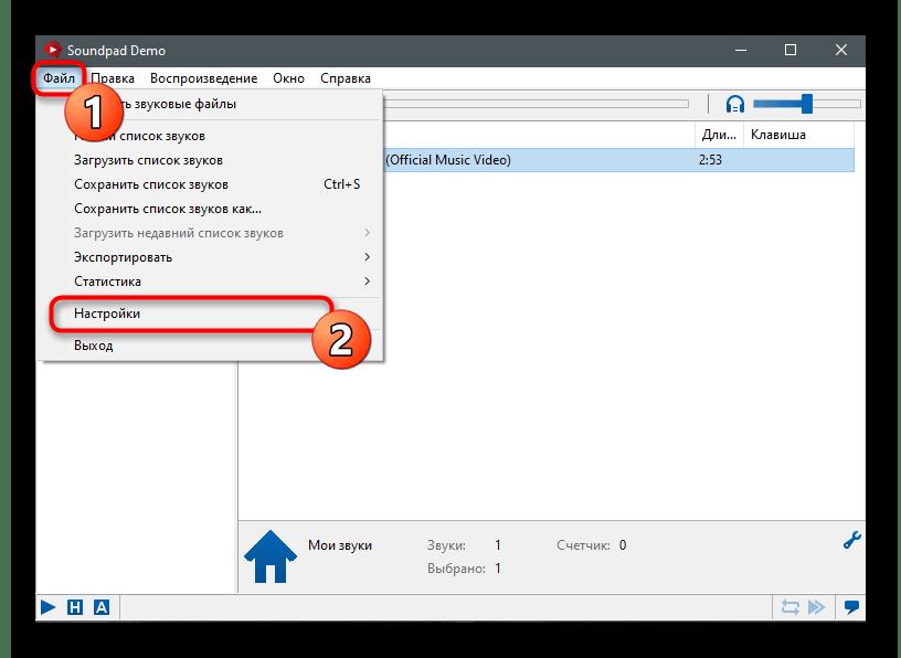 Переход к общим настройкам программы при использовании Soundpad в Discord на компьютере