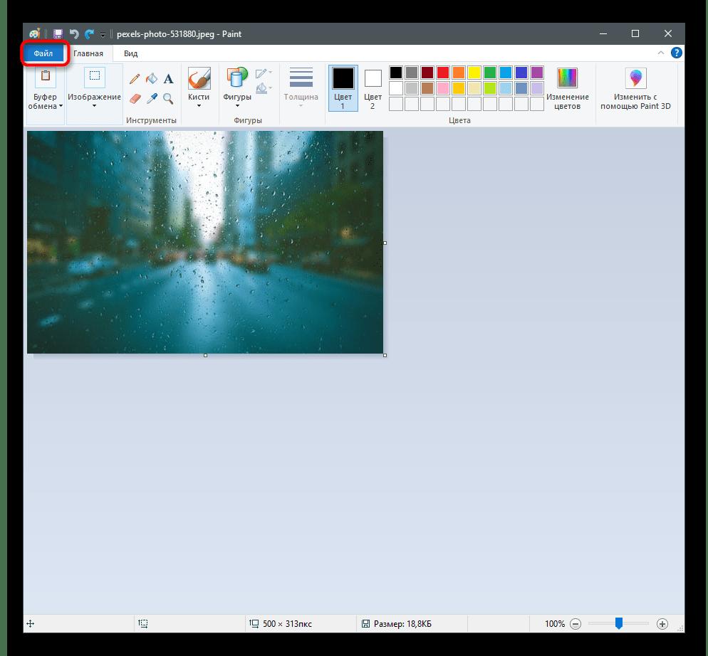 Переход к открытию файла для наложения надписи на фотографию в программе Paint