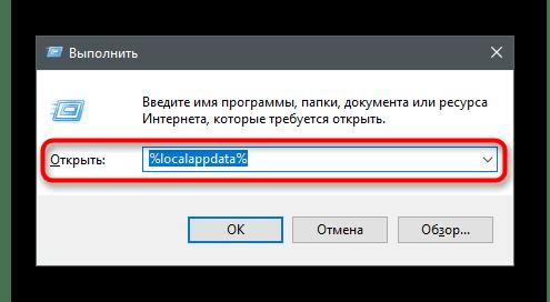 Переход к первой папке очистки остаточных файлов для удаления Discord с компьютера полностью