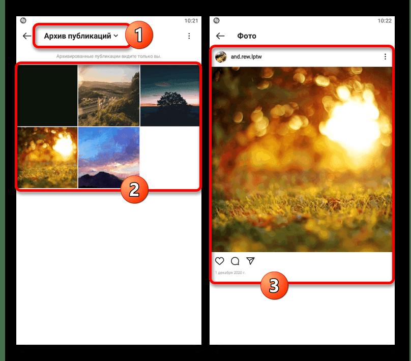 Разархивирование изображений в Instagram