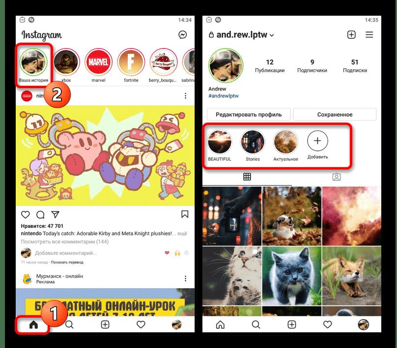 Переход к просмотру своей истории в мобильном приложении Instagram