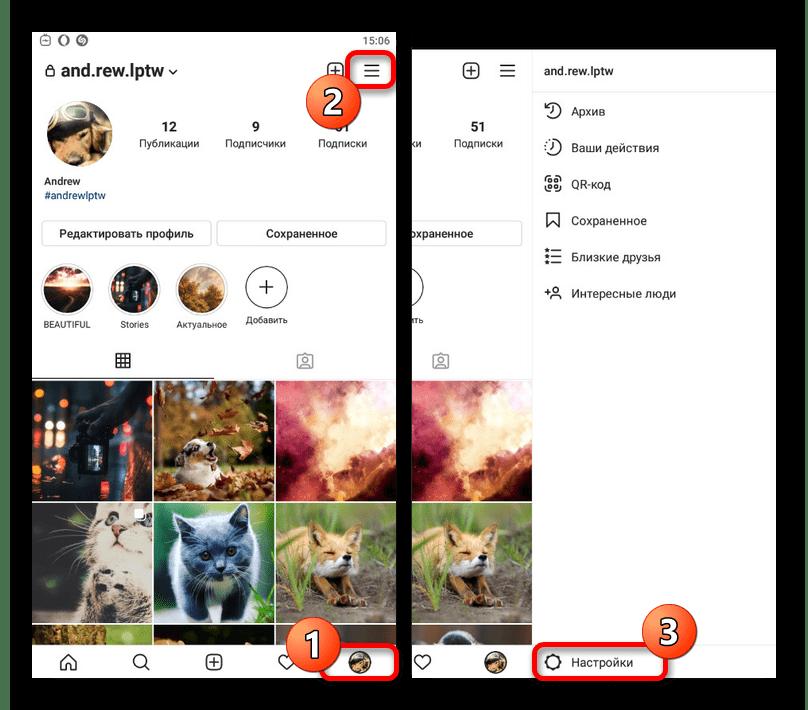Переход к разделу с настройками в мобильном приложении Instagram