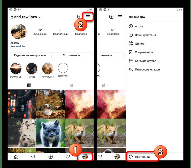 Переход к разделу с настройками в приложении Instagram