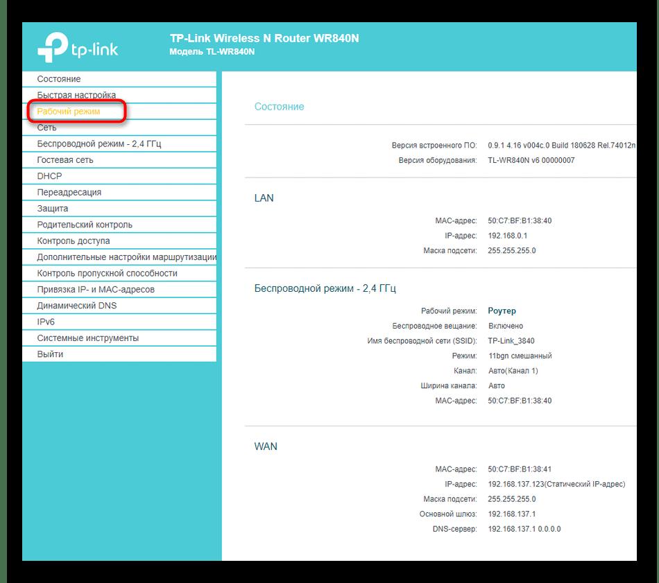 Переход к разделу выбора режима работы главного маршрутизатора для настройки роутеров с прошивкой DD WRT в режиме репитера