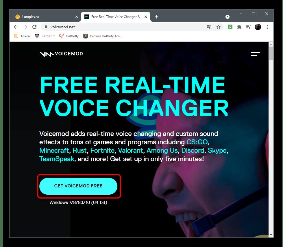 Переход к скачиванию программы для изменения голоса в Discord через Voicemod