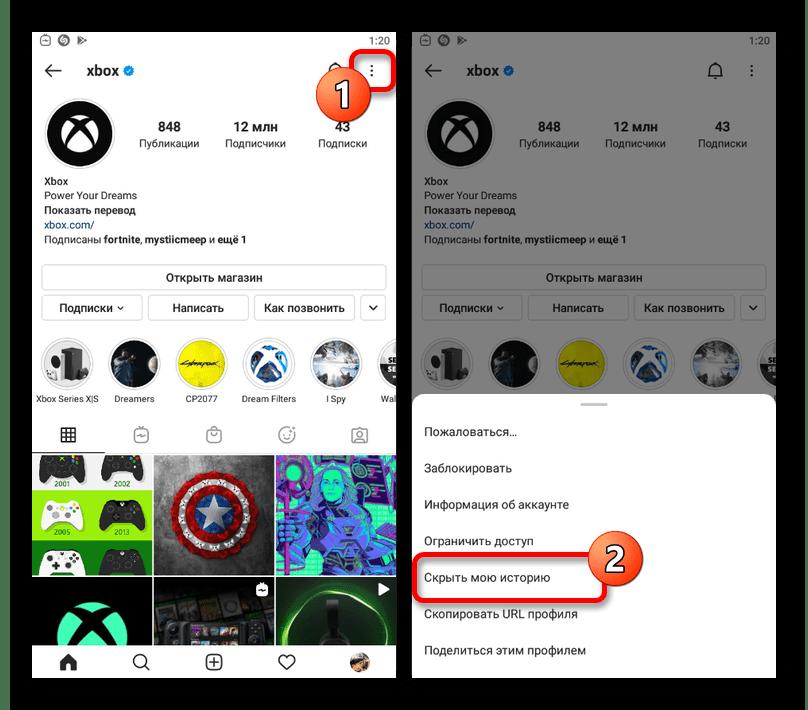 Переход к скрытию своих историй через настройки подписки в приложении Instagram
