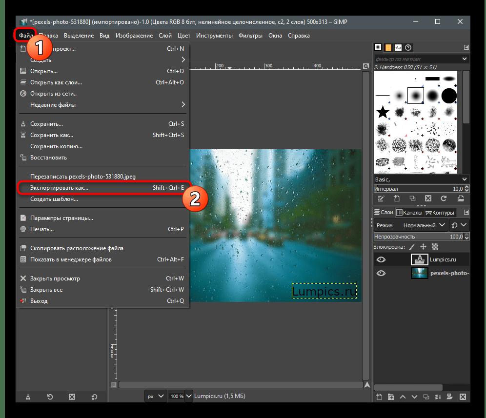Переход к сохранению файла для наложения надписи на фотографию в программе GIMP