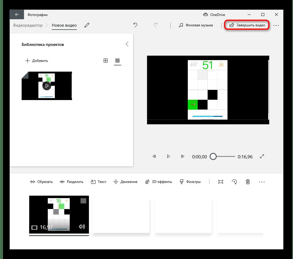 Переход к сохранению готового проекта для обрезки видео на компьютере через Видеоредактор