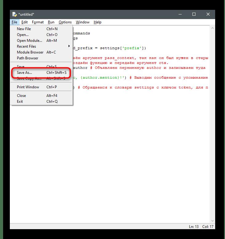 Переход к сохранению основного файла для создания бота в Discord при помощи Python
